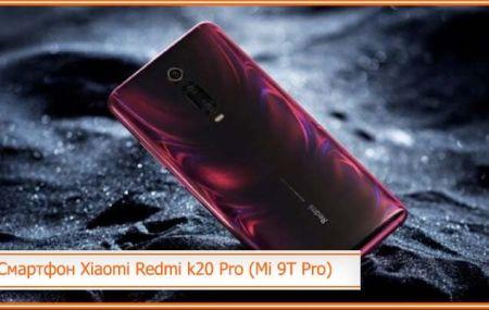 Xiaomi Redmi k20 (Xiaomi Mi 9T): цена, дата выхода и технические характеристики