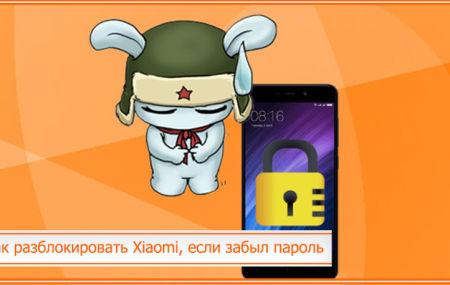 Как разблокировать Xiaomi если забыл пароль: от графического ключа, Mi аккаунта и без потери данных