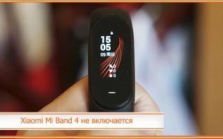 Xiaomi Mi Band 4 не включается: после разрядки и прошивки