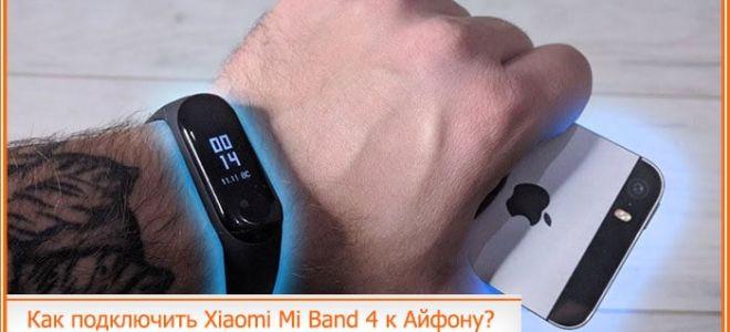 Как подключить фитнес-браслет Xiaomi Mi Band 4 к Айфону: пошаговая инструкция
