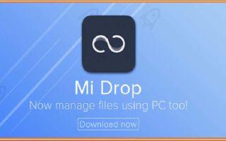 Mi Drop: как скачать, удалить и пользоваться
