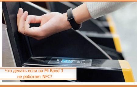 Что делать если Mi Band 3 – не подключается, не заряжается или вообще перестал работать