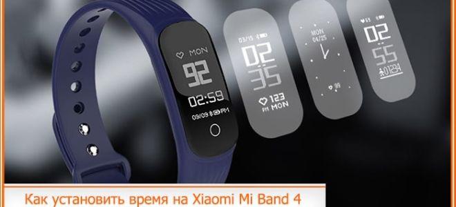 Как установить время на фитнес-браслете Xiaomi Mi Band 4: настройка часов