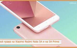 Как получить Root права на Xiaomi Redmi Note 5A и на 5A Prime – как их установить
