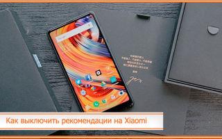 Как выключить рекомендации на Xiaomi: пошаговая инструкция
