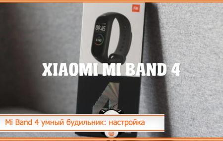 Mi Band 4 умный будильник: как настроить, включить, и почему мало вибрирует
