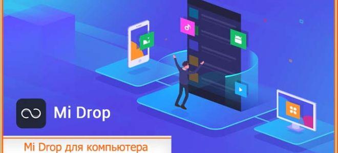 Mi Drop для компьютера скачать с официального сайта: возможности и как пользоваться