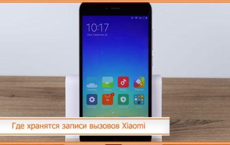 Где хранятся записи вызовов Xiaomi: как очистить и удалить?