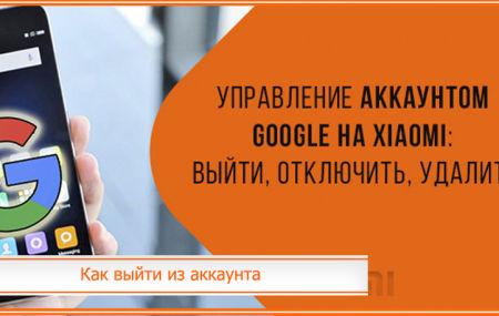 Как выйти из аккаунта Google на Xiaomi: все способы