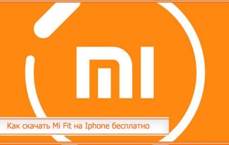 Как скачать Mi Fit на Iphone бесплатно и как установить
