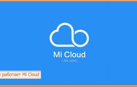 Ошибка Mi Cloud или не работает: основные причины и как их устранить