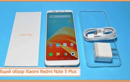 Xiaomi Redmi Note 5 Plus 32/64gb – обзор и общие характеристики, первый взгляд
