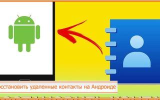 Как восстановить удаленные контакты на Андроиде без резервной копии
