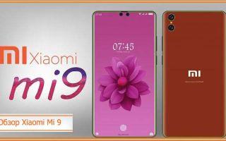 Xiaomi Mi 9 – обзор, характеристики, цены, и дата выхода всей линейки