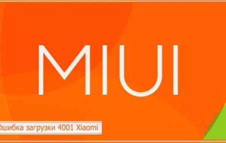 Ошибка загрузки 4001 Xiaomi: как решить проблему