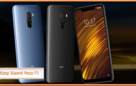 Xiaomi Poco F1 обзор