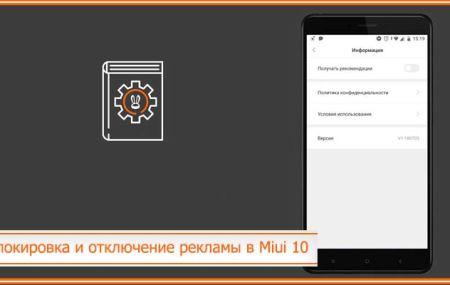 Блокировка и отключение рекламы в Miui 10: везде и полностью