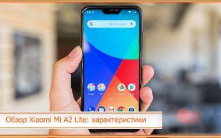 Обзор Xiaomi Mi A2 Lite: цена модификаций и характеристики