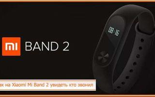 Как на браслете Xiaomi Mi Band 2 настроить чтобы было видно кто звонил