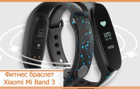 Фитнес браслет Xiaomi Mi Band 3 – характеристики, обзор, плюсы и минусы