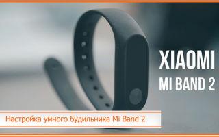 Настройка и включение умного будильника Mi Band 2