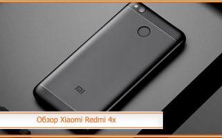 Обзор Xiaomi Redmi 4x: технические характеристики всей линейки, стоимость, производительность