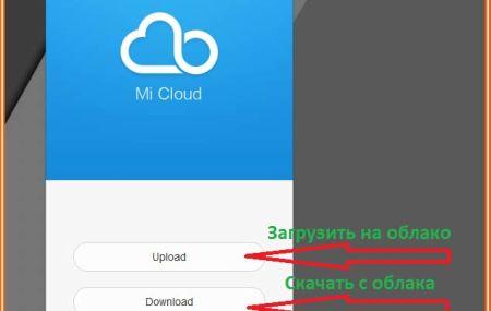 Скачать Mi Cloud на компьютер и телефон бесплатно последнюю версию
