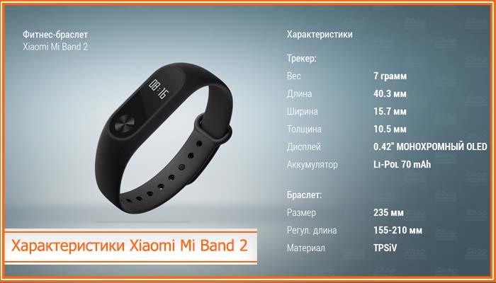 фитнес браслет xiaomi mi band 2 инструкция на русском