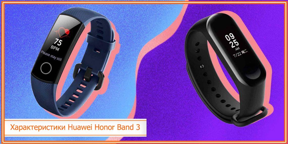 фитнес браслет huawei honor band 3 обзор