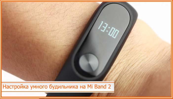 как включить умный будильник на xiaomi mi band 2
