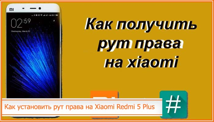 root права на xiaomi redmi 5 plus