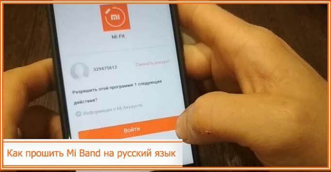 русская прошивка mi band 3 nfc