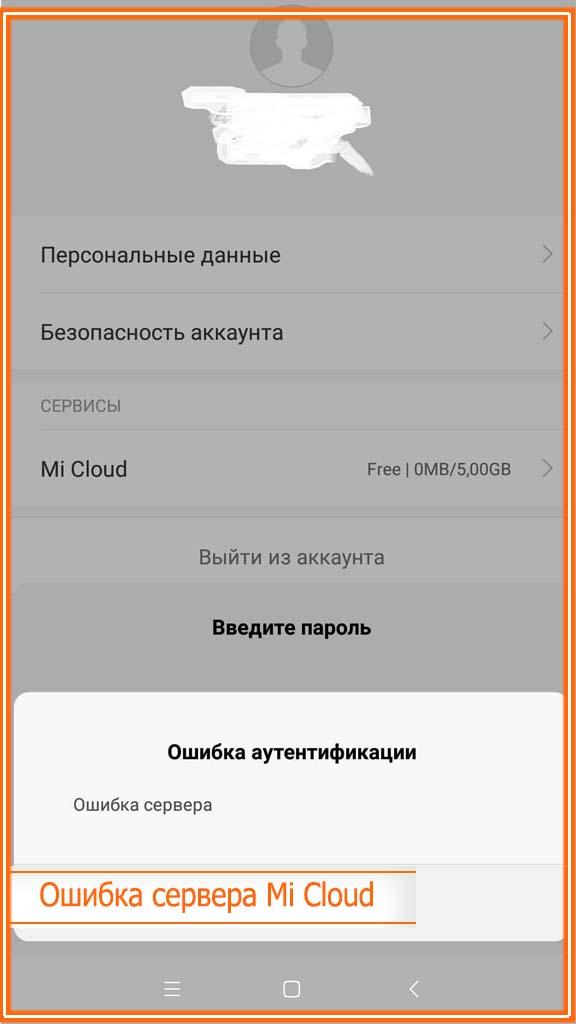 ошибка сервера mi cloud