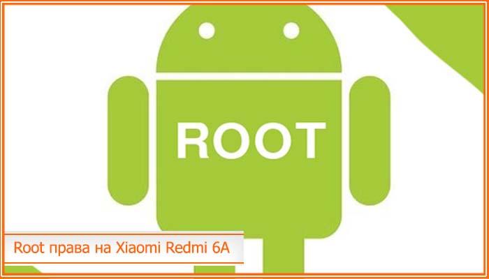 mi6 root