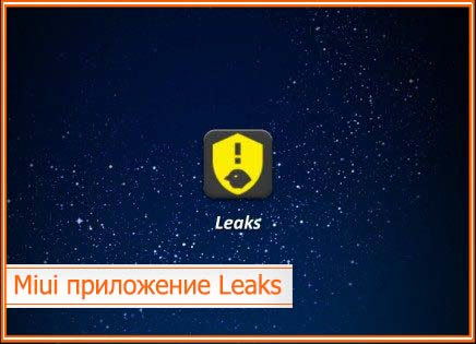 leaks in com xiaomi приложение