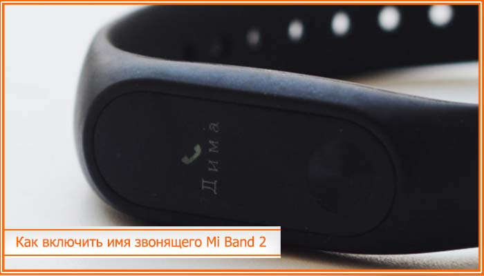 mi band 2 отображение имени звонящего android