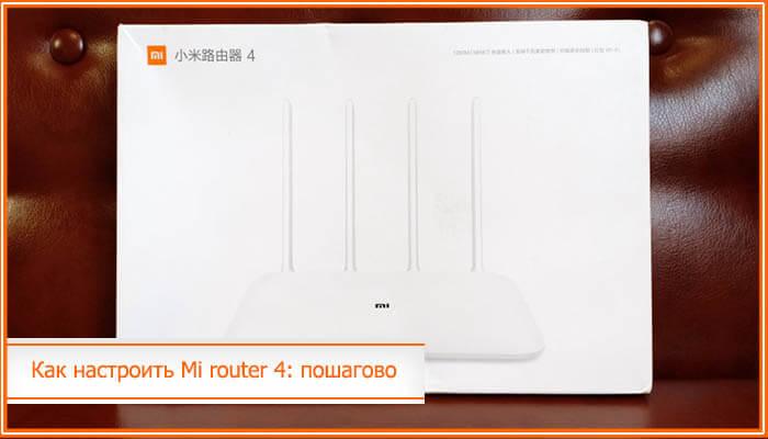 настройка роутера xiaomi mi  wifi 4