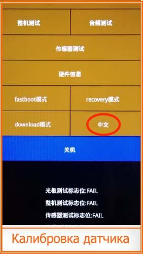 redmi 4x не работает датчик приближения