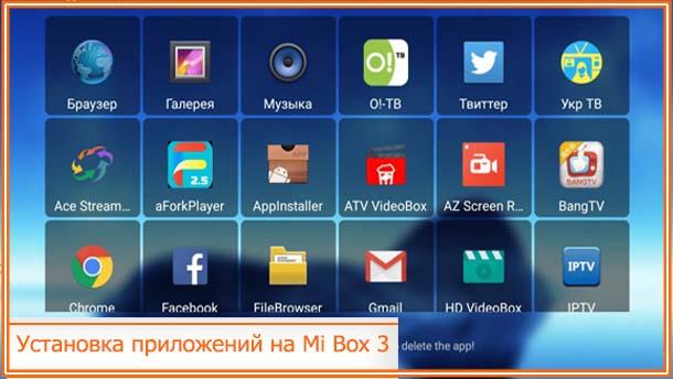 xiaomi mi box 3 как установить приложение ростелеком
