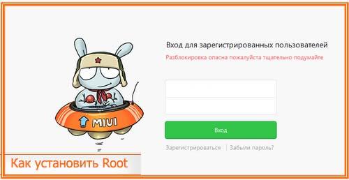 mi6 xiaomi root