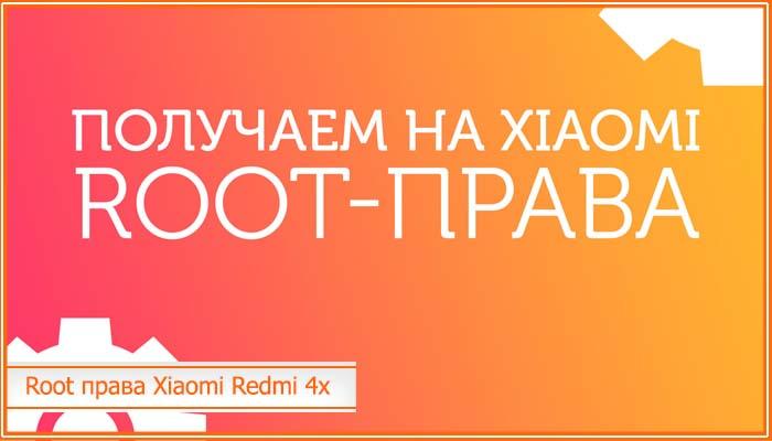 как получить root права на xiaomi redmi 4x