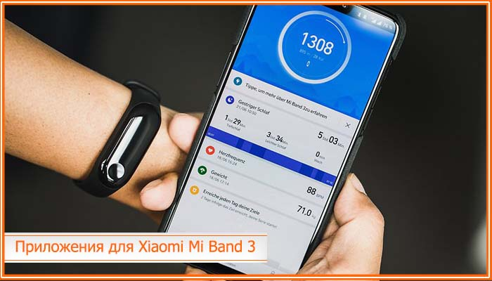 mi band 3 nfc в россии