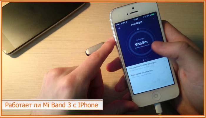 xiaomi mi band 3 и iphone