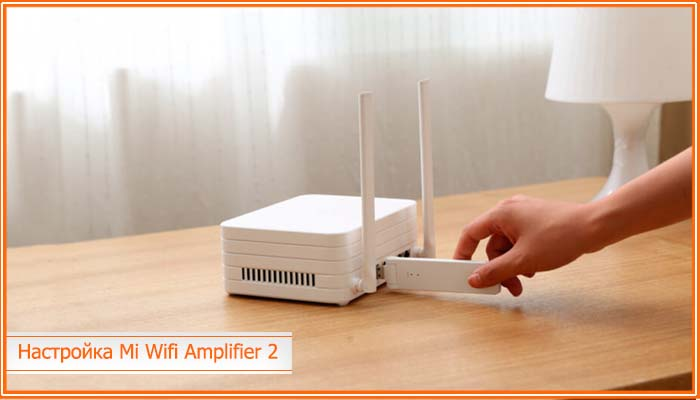 xiaomi mi wi fi amplifier
