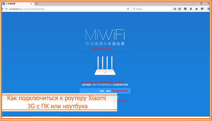 xiaomi mi wi fi router 3g настройка