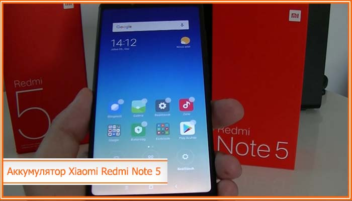 xiaomi redmi note 5 32gb характеристики