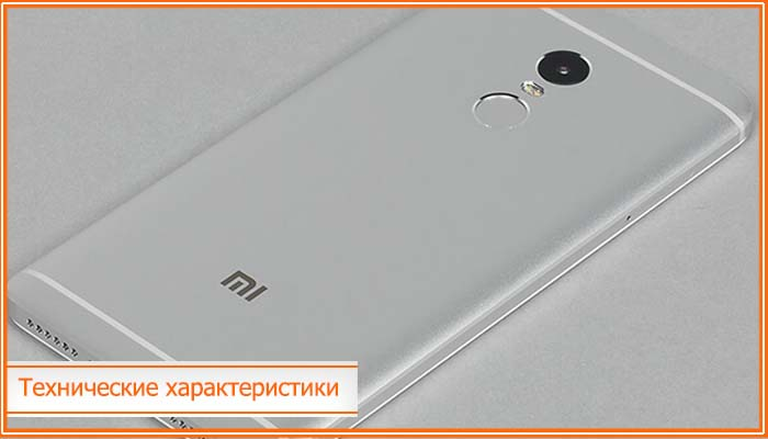 xiaomi redmi note 4 64gb характеристики