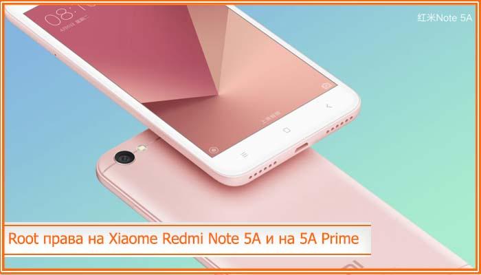 как получить root права на xiaomi redmi note 5a