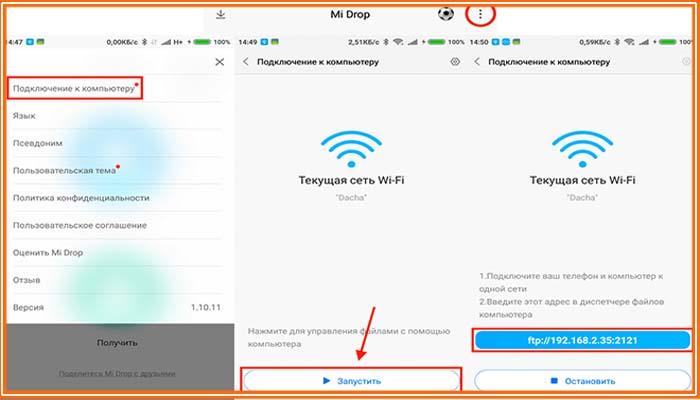mi drop скачать для андроид бесплатно на русском