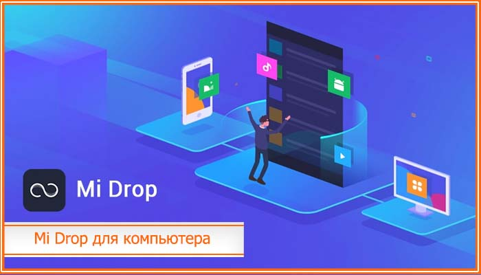 mi drop windows скачать